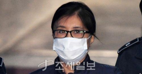 국정농단 최순실 1심 선고 [사진: DB]