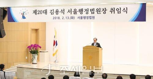 김용석 신임 서울행정법원장이 13일 오전 청사 1층 융선당에서 취임식을 열고 업무에 들어갔다.