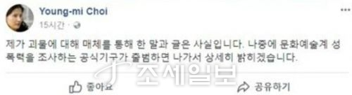 최영미 시인, 고은 성추행 의혹 부인에 공식 기구에서 상세히 밝힐 터
