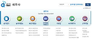한국산업인력공단 세무사시험 홈페이지.