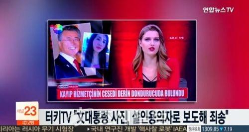 터키TV 사진 논란 [사진: 연합뉴스TV]