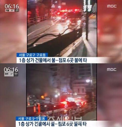 구로디지털단지 화재 [사진: MBC]