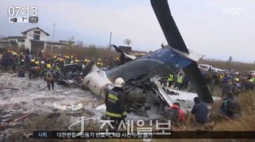 최소 49명 사망 [사진: MBC]