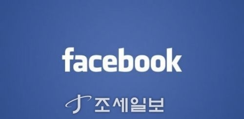 페이스북 개인정보 유출 신고 <사진: DB>