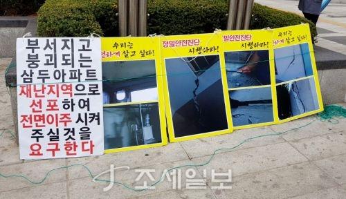 제2외곽(인천-김포)순환 고속도로의 지하터널 공사로 해당지역의 아파트 주민들이 싱크홀, 지반 침하 등 피해를 호소하고 있다.