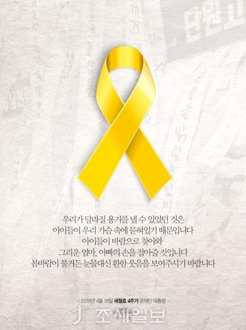 세월호 노란리본 <사진: 청와대 공식 인스타그램>