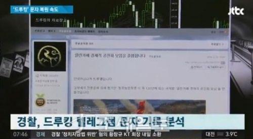 경찰 김경수 <사진: JTBC>
