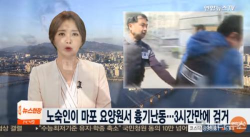 2시간 50분 만에 검거 <사진: 연합뉴스TV>