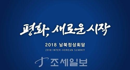 (사진=2018 남북정상회담운영위 제공)