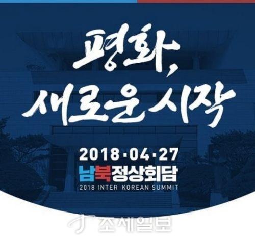 남북정상회담 시간 <사진: 더불어민주당 인스타그램>