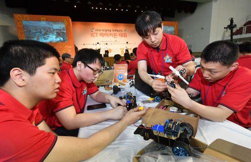 장애인 ICT대회