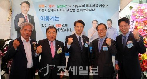[포토]파이팅 외치는 이동기 서울지방세무사회 회장 후보