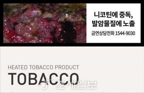 궐련형 전자담배 <사진: DB>