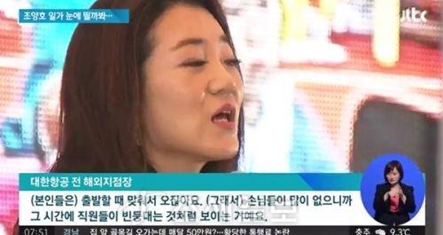 대한항공 직원들 <사진: JTBC>