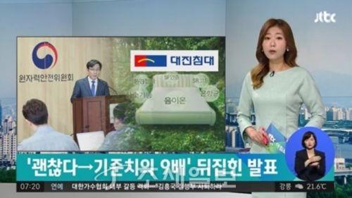 대진침대 라돈 검출 <사진: JTBC>