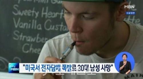 전자담배 폭발 <사진: MBN>