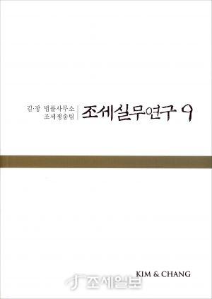 김앤장 법률사무소 조세쟁송그룹이 최근 세무 전문서적