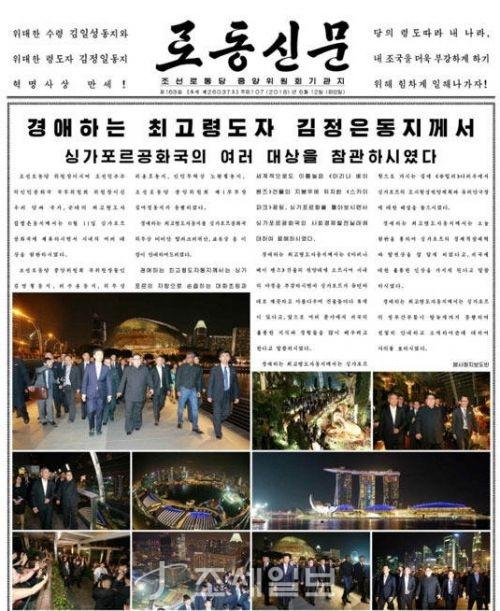 북미정상회담 <사진: 노동신문 캡처>