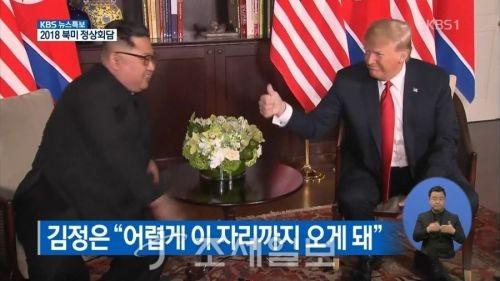 북미정상회담 <사진: KBS>