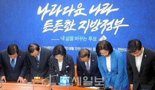 [포토]감사의 인사하는 더불어민주당