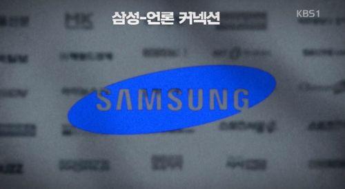 장충기 전 삼성 미래전략실 사장의 문자를 통해 삼성과 언론의 커넥션을 보도한 KBS1