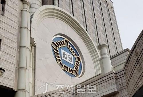 서울고등법원 전경.