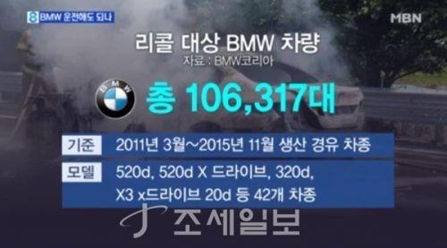 또 BMW 화재 <사진: MBN>