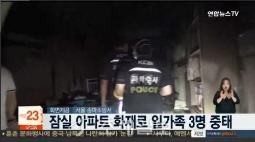 잠실 아파트 화재 <사진: 연합뉴스TV>