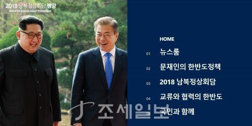 남북정상회담 준비위원회는 14일