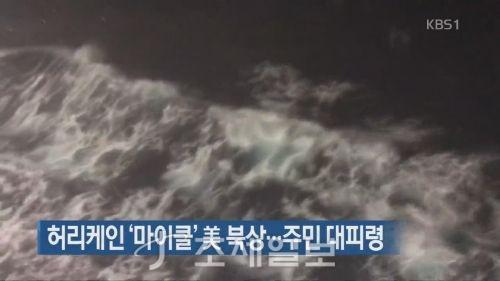 초강력 허리케인 마이클 <사진: KBS>