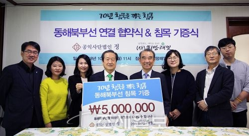 서울 종로구 (사)희망래일 사무실에서 29일 열린