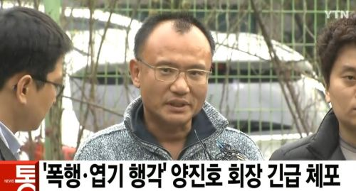 경찰 양진호 회장 체포 [사진: YTN 뉴스 캡처]