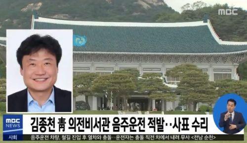 청와대 김종천 사표 수리 [사진: MBC 뉴스 캡처]