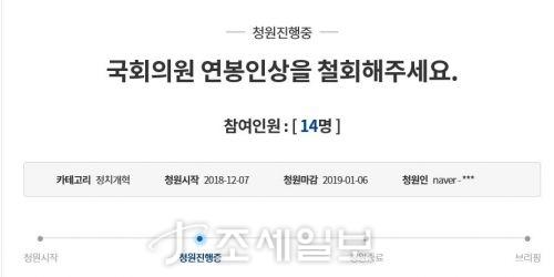 청와대 국민청원 게시판 현황 중 (사진=청원게시판 캡처)
