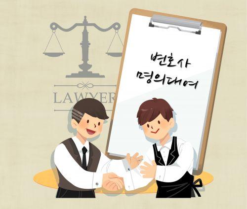 법원은 최근 변호사가 법률사무소 직원에게 자격을 빌려줬을 뿐 실제로 법무용역에 관여하지 않았다면 이에 대한 과세는 위법하다고 판결했다. 사진=클립아트코리아.