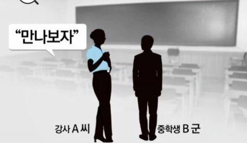 여강사 징역10년 [사진: YTN 뉴스 캡처]