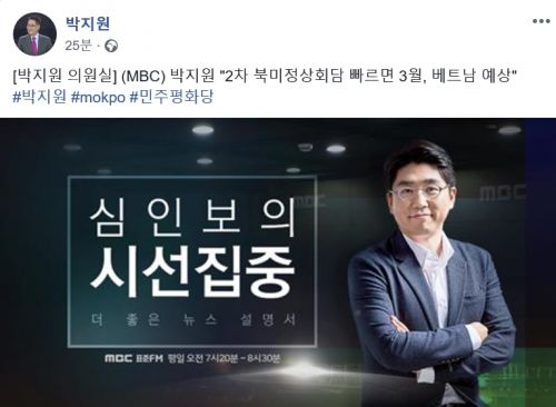 박지원 민주평화당 의원은 8일 MBC라디오