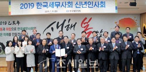 한국세무사회 공로상