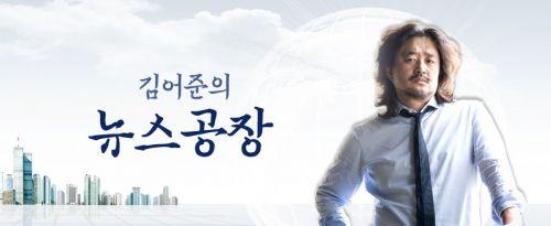 박종철 경상대 통일평화연구센터 소장이 TBS
