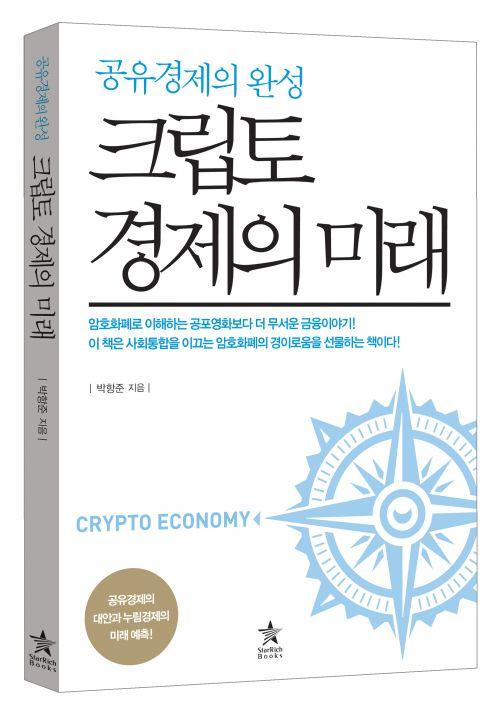 공유경제의 완성, 크립토 경제의 미래 도서 표지
