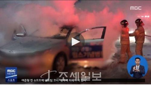 카풀 반대 분신 추정 택시기사 <사진: MBC>