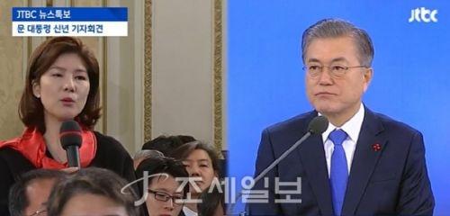 문재인 대통령 신년 기자회견, 김예령 <사진: JTBC>