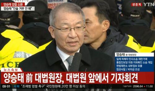 피의자 양승태 기자회견 [사진: YTN 뉴스 캡처]