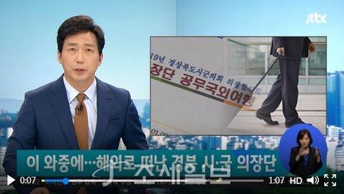전원 사퇴하라 <사진: JTBC>