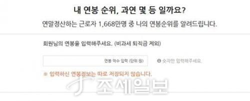 연봉탐색기 2019 <사진: 한국납세자연맹 홈페이지>