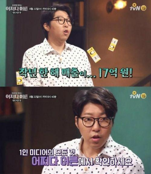 1인 방송 열풍 [사진: tvN