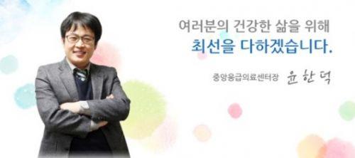 故 윤한덕 센터장 [사진: 국립중앙의료원 홈페이지]