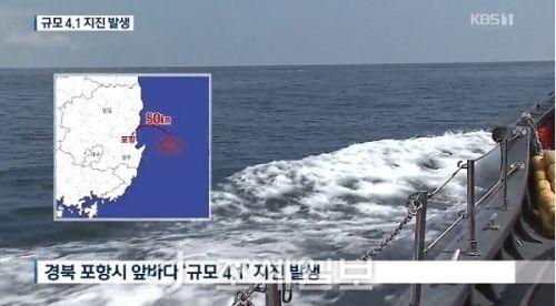 포항 앞바다서 규모 4.1 지진 <사진: KBS>