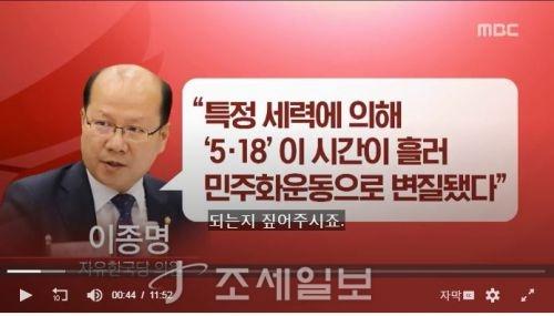 5·18 망언 <사진: MBC>