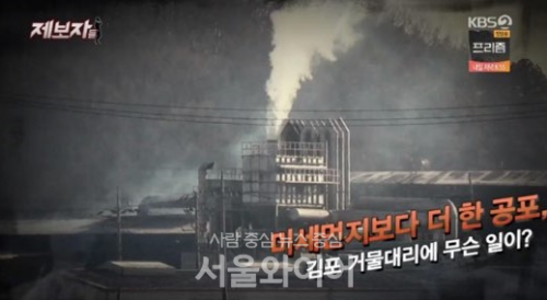 김포 거물대리 <사진: KBS2>